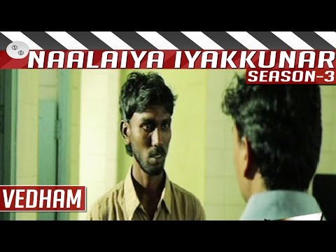 Vedham-Tamil-Short-Film-by-Sri-Anji-Group-Naalaiya-Iyakkunar-3-26-02-2016