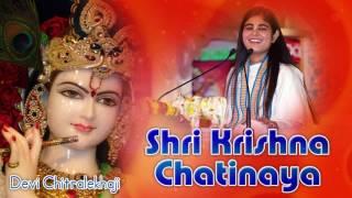Shri Krishna Chatinaya Krishna Bhajan 2017 Devi Chitralekhaji