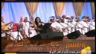 تحميل اغاني يا غداره - راشد الماجد و اسماء المنور MP3