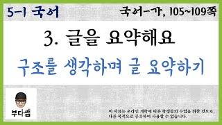 5학년 1학기 국어 3단원 글을 요약해요 (국어 105~109쪽)