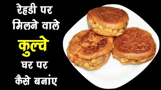 Kulcha Recipe in HIndi   Sapna Online Kitchen