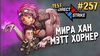 Star Craft 2: LOTV ★ Direct strike Мира Хан и Мэтт Хорнер ★ #257