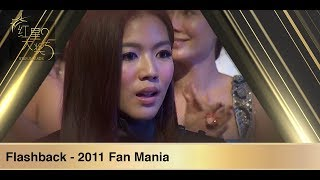Star Awards 2019 - Flashback 2011 Fan Mania 粉丝在左右