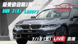 【怎能不愛車】最受歡迎的BMW 3系列 入門級318i Luxury|三立新聞網 SETN.com