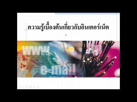 รักษาภาษาไทยเพื่อความแข็งแรง