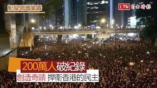 反送中》現場直擊616遊行 香港民陣:總人數200萬+1