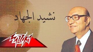 Nashead El Gehad - Mohamed Abd El Wahab نشيد الجهاد - محمد عبد الوهاب تحميل MP3