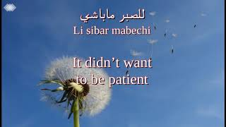 مازيكا Cheikh El Afrit - Layam Kif Errih(Tunisian lyrics &English translation) الشيخ العفريت-ليام كيف الريح تحميل MP3