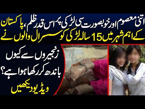 پاکستانی 15سالہ لڑکی کو اس کے سسرالیوں نے زنجیروں سے کیوں جکڑ رکھا ہے :ویڈیو دیکھیں