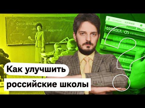 Российское школьное образование: что с ним делать / Максим Кац