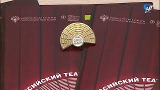 В Великом Новгороде проходят гастроли Псковского театра драмы имени Пушкина