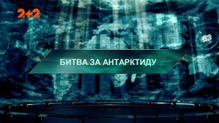 Битва за Антарктиду – Загублений світ. 2 сезон. 93 випуск