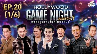 HOLLYWOOD GAME NIGHT THAILAND S.3 | EP.20 อิน,ปู,โจ๊ก VS แช่ม,ไท,เผือก [1/6] | 29.09.62