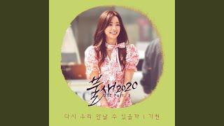 Kihyun - Meet Again