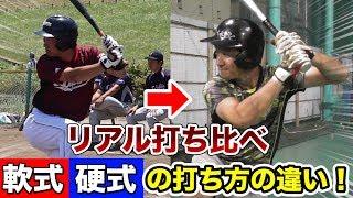 バッセン旅神奈川県大和市でトクサンが硬式実打!軟式との「違い」を熱弁!