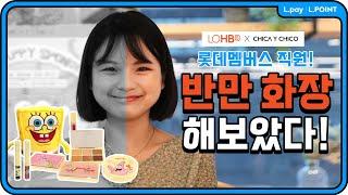 반만화장해보았다 ft 스폰지밥에디션