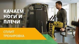 Сплит-тренировка. Качаем ноги и плечи. Energy Life NL