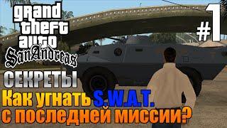 GTA San Andreas - Секреты #1 - Как угнать S.W.A.T.  с последней миссии?
