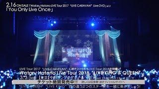 """羽多野渉/「WataruHatanoLiveTour2018""""LIVEKING&QUEEN""""」PV"""