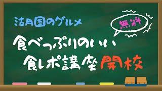 【湖国のグルメ】食べっぷりのいい食レポ講座、開校!(無料)