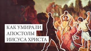 12 апостолов: Как умирали апостолы Иисуса Христа