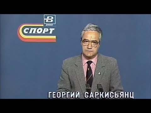 Георгий Саркисьянц. Новости спорта 12.08.1988