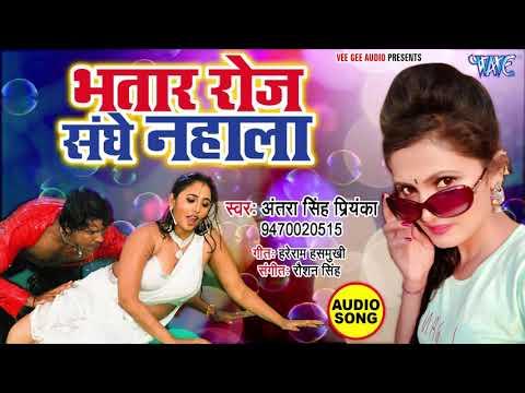 #Antra Singh Priyanka का भतार स्पेशल गाना 2019 - #भतार रोज संघे नहाला - Bhojpuri Superhit Songs 2019