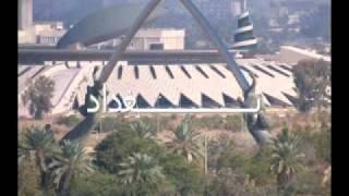 تحميل و مشاهدة قصيدة بغداد للشاعر عبدالرحمن الابنودي الجزء الثاني.flv MP3