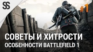 Battlefield 1 - Советы и хитрости #1 (особенности BF1)