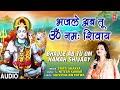 Bhajle Ab Tu Om Namah Shivaay I Shiv Bhajan I TRIPTI SHAKYA I Full Audio Song