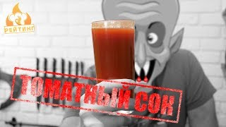Рейтинг: Томатный сок