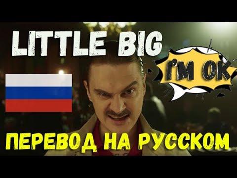 LITTLE BIG - I'M OK /О ЧЕМ ЧИТАЕТ LITTLE BIG - I'M OK ПЕРЕВОД НА РУССКОМ/LITTLE BIG-IM OK на русском