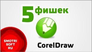Топ 5 фишек в CorelDraw