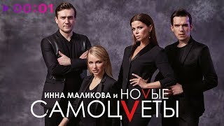 Инна Маликова & Новые Самоцветы - Зеленые глаза | Official Audio | 2018
