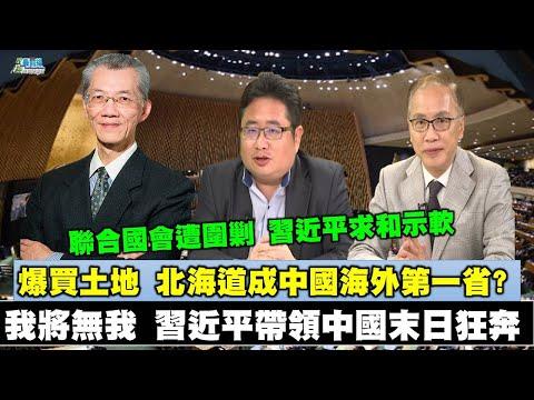 《政經最前線-無碼看中國》201010 EP90我將無我 習近平帶領中國末日狂奔 美中對抗 歐盟站哪邊?
