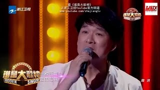 ◘ 浙江音乐 YouTube: http://bit.ly/singchina◘ 浙江卫视 YouTube: http://bitly.com/zhejiangtv◘ Our Social Media  浙江衛視 Facebook: http://bit.ly/zjstvfb  浙江衛視 Twitter: http://bit.ly/zjstvtwi  夢想的聲音 Facebook:http://bit.ly/soundofmydream  中國新歌聲 Facebook: http://bit.ly/singchinafacebook  王牌對王牌 Facebook:http://bit.ly/wangpaiduiwangpai  奔跑吧兄弟 Facebook: http://bit.ly/rmchinafb◘《谁是大歌神》演唱片段:http://bit.ly/2lm9O81[ CLIP ] 周华健 齐豫《天下有情人》《谁是大歌神》/浙江卫视官方HD/・《谁是大歌神》是一档以歌手和模仿者展开对决这一新形式开创的节目,明星将隐藏身影与五位模唱歌迷共同演绎经典作品,嘉宾阵容有林俊杰、萧敬腾、张靓颖和薛之谦等。●《梦想的声音》整片: http://bit.ly/2f7cxP9●《梦想的声音》片段: http://bit.ly/2e7pMT0●《梦想的声音》纯享:http://bit.ly/2fidepg●《梦想的声音》幕后:http://bit.ly/2fLaiRQ●《中国新歌声》整片:http://bit.ly/29CTb0M●《中国新歌声》纯享:http://bit.ly/29MSQfp●《中国新歌声》片段:http://bit.ly/2a3OwJa●《真声音》:http://bit.ly/29v1HD3
