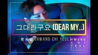 황치열 (Hwang Chi Yeul) 그대라구요 (Dear My...) [Hangul – Romanization] Lyrics 가사