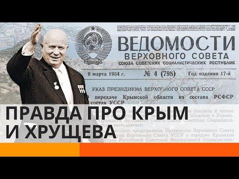 , title : 'Как Хрущёв «подарил» Украине Крым'