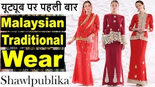 यूट्यूब पर पहली बार | Malaysian Traditional Wear | Baju Kurung Shipped Worldwide | Shawlpublika.com