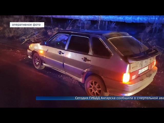 В Ангарске насмерть сбили пешехода