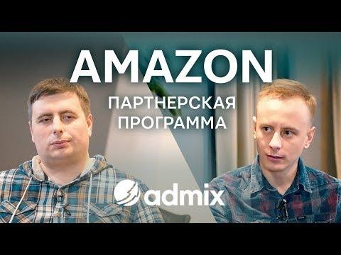 Бизнес-модель: создание сайта под Амазон, вывод на доход, и продажа с мультипликатором x39 ($100k)