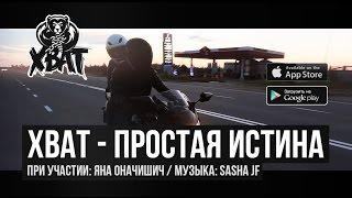ХВАТ - Простая истина п.у. Яна Оначишич (музыка: Sasha JF)