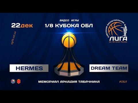 Кубок ОБЛ. 1/8 финала. HERMES - DREAM TEAM. 22.12.2020