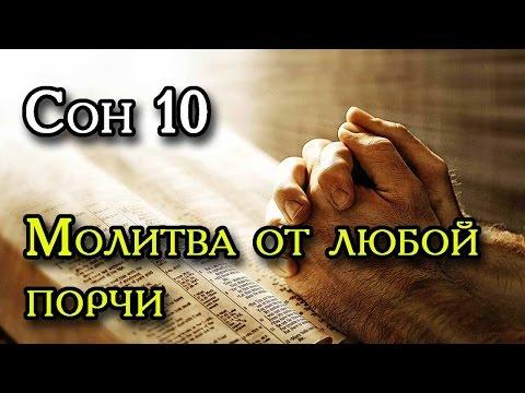 Сон Пресвятой Богородицы 10. Молитва от любой порчи.