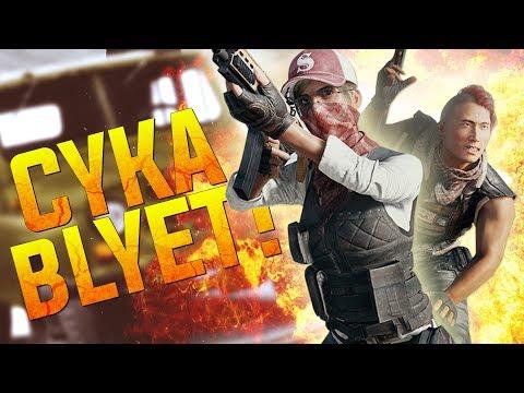 CYKA BLYET! - PLAYERUNKNOWN'S BATTLEGROUNDS |#02| DUO