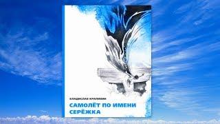 В.П.Крапивин - Самолет по имени Серёжка - 2 /аудиокнига/