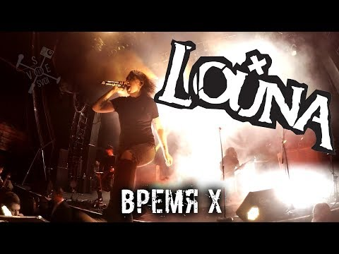 LOUNA - Время X (ГЛАВCLUB 04.11.2017)