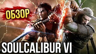 SoulCalibur 6 - Качественный перезапуск замечательной серии (Обзор/Review)