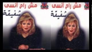 اغاني حصرية Shafi2a - Dak El Hawa / شفيقة - دق الهوي تحميل MP3