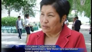Сузактагы Озбек мектеп